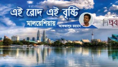 Photo of মেঘরাজ্যে নির্ঘুম জুয়াড়ি