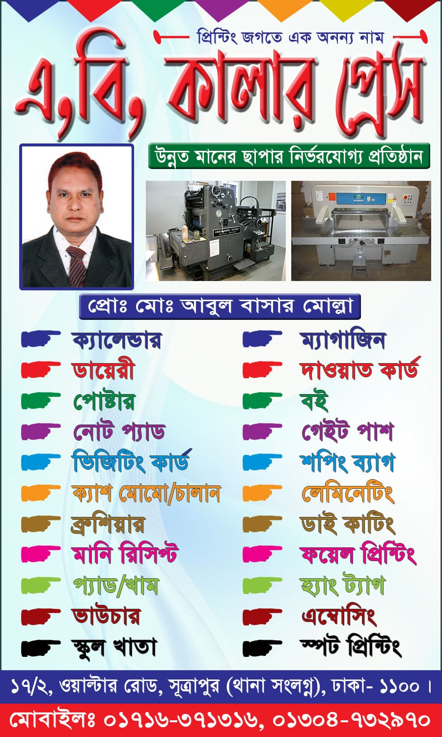 AB Colour Press