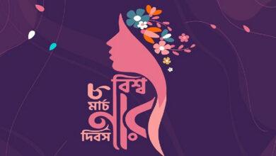 Photo of আন্তর্জাতিক নারী দিবস আজ